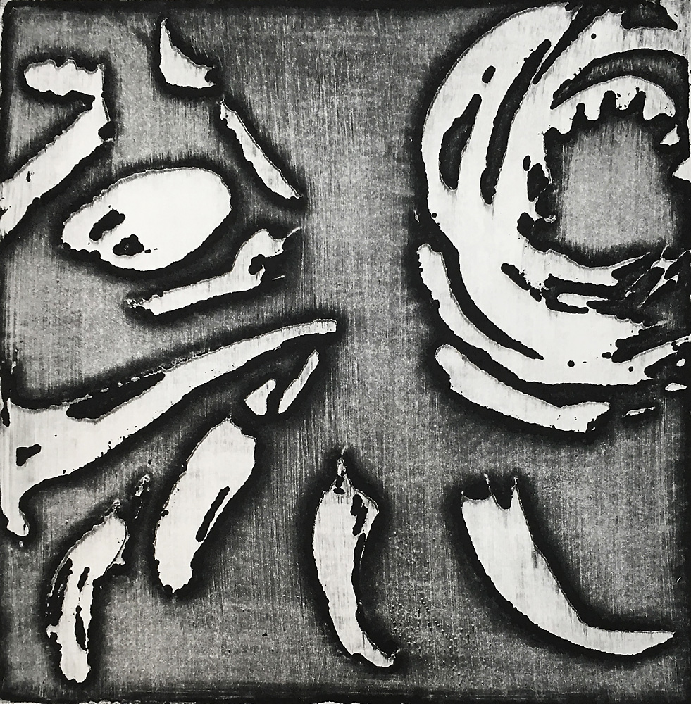 Indira-Cesarine-Skull-and-Bones-with-Blur-en-Reverse-Intaglio-Ink-on-Paper-7-x-7-1992x.jpg