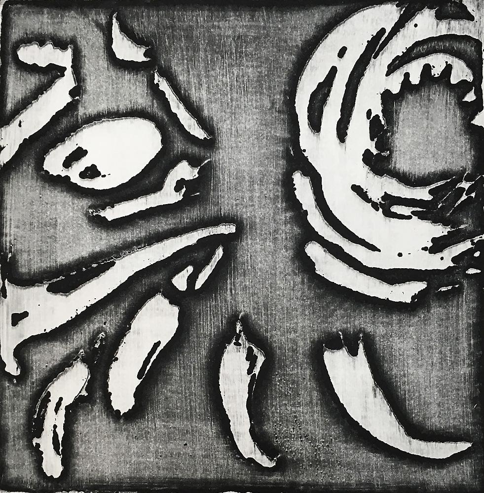 Indira-Cesarine-Skull-and-Bones-with-Blur-en-Reverse-Intaglio-Ink-on-Paper-7-x-7-1992x.jpg